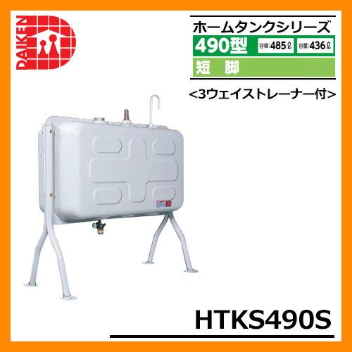 屋外用ホームタンク