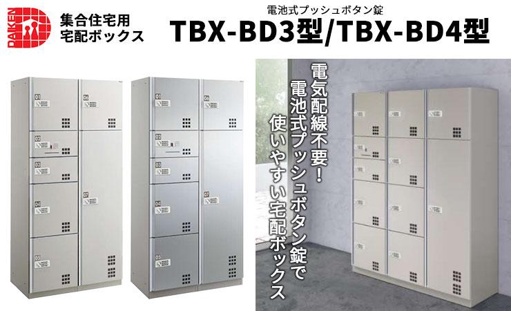 TBX-main