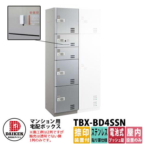 ダイケン宅配TBX-BD3型