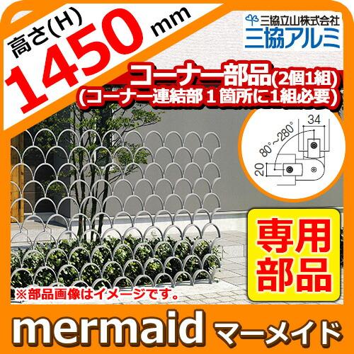 コーナー部品:H1450mm