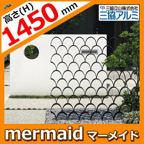 フェンス本体:H1450mm