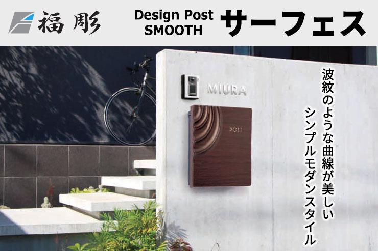 福彫デザインポスト サーフェスメイン