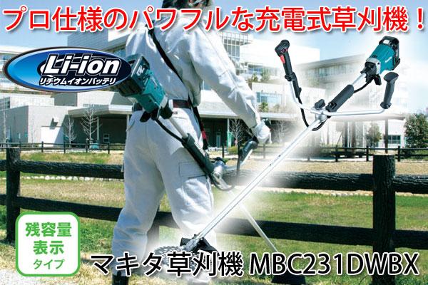 プロ仕様のパワフルな充電式草刈り機! マキタ草刈機 MBC231DRDX 残容量表示タイプ