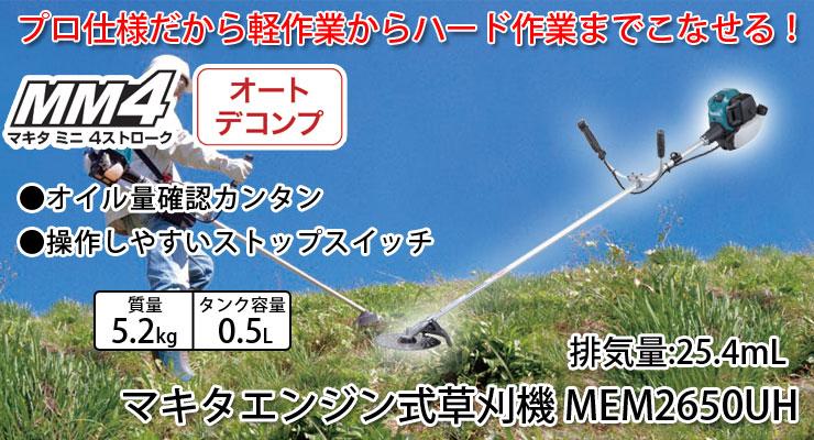 プロ仕様だから軽作業からハード作業までこなせる! マキタエンジン式草刈機 MEM2650UH