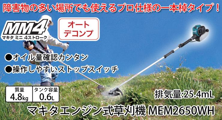 プロ仕様だから軽作業からハード作業までこなせる! マキタエンジン式草刈機 MEM2650WH