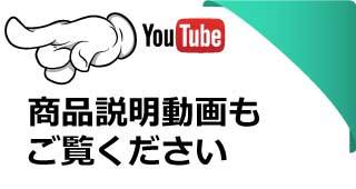 商品説明動画