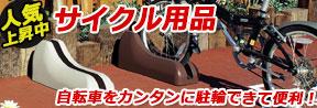 自転車をかんたんに駐輪できて便利!サイクル用品!人気爆発中!!