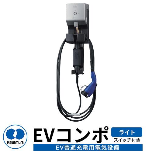 EVコンポ