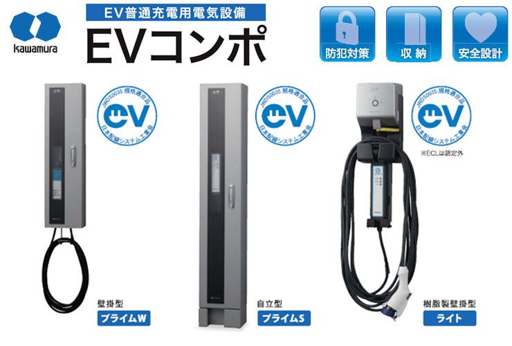 河村電器産業EVコンポ