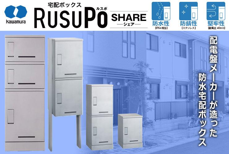 河村電器産業 宅配ボックス RusuPoShare
