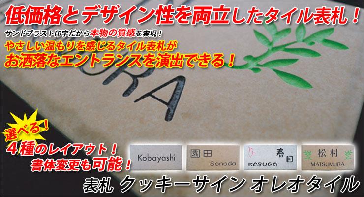 低価格とデザイン性を両立したタイル表札! 表札 クッキーサイン オレオタイル