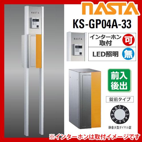 KS-GP04A-33
