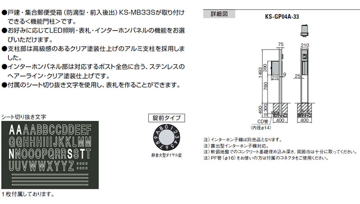 NASTA 機能門柱 KS-GP04A-33