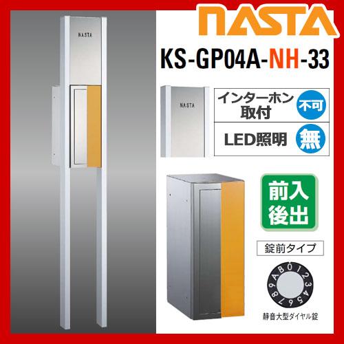 KS-GP04A-E-33