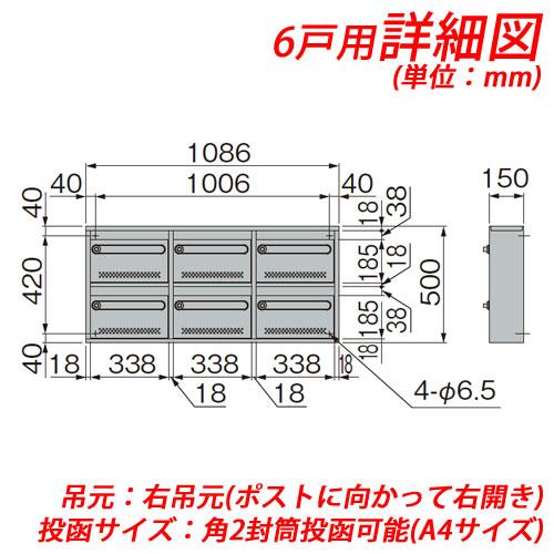 AMN型 6戸用