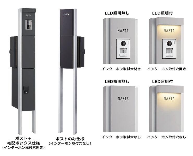 門柱ユニット各種タイプ