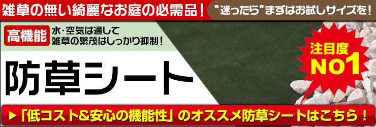 低コスト&安心の日本製のオススメ防草シート