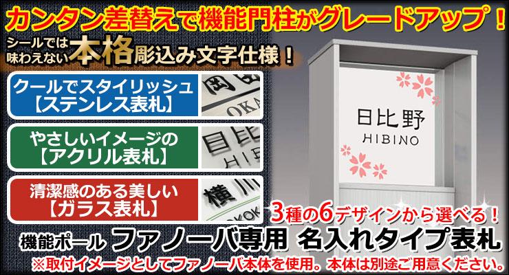 ファノーバ専用名入れタイプ表札