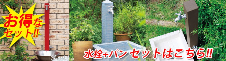 水栓 蛇口 パン セット