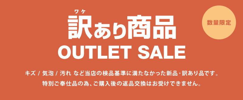 訳あり アウトレット OUTLET セール SALE