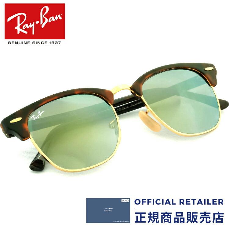 RB3016 990/9J 990 9J 51サイズ