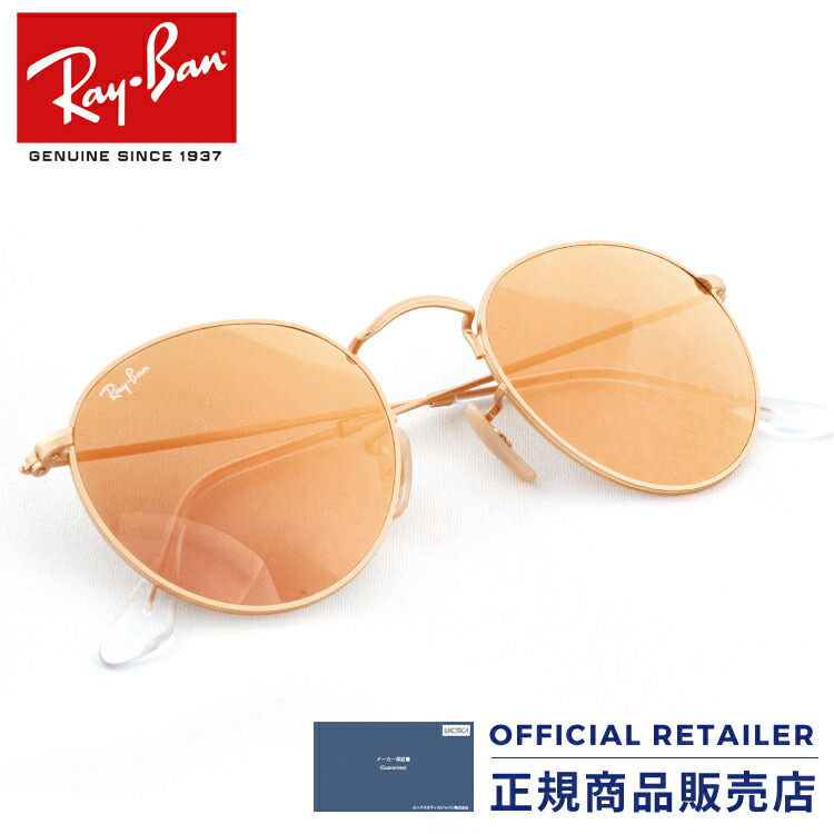 RB3447 112/Z2 112 Z2 50サイズ 53サイズ
