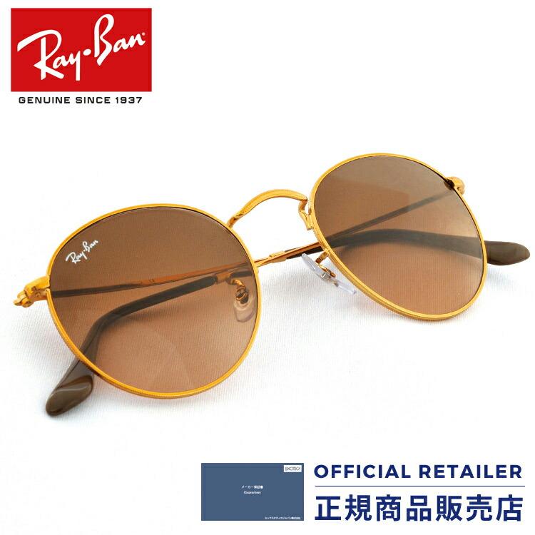 レイバン RB3447 9001A5 50サイズ 53サイズ