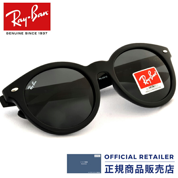 RB4261D 601/87 601 87 55サイズ