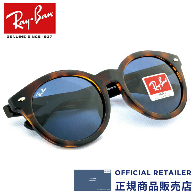 RB4261D 710/80 710 80 55サイズ