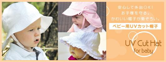 ベビー用UVカット帽子