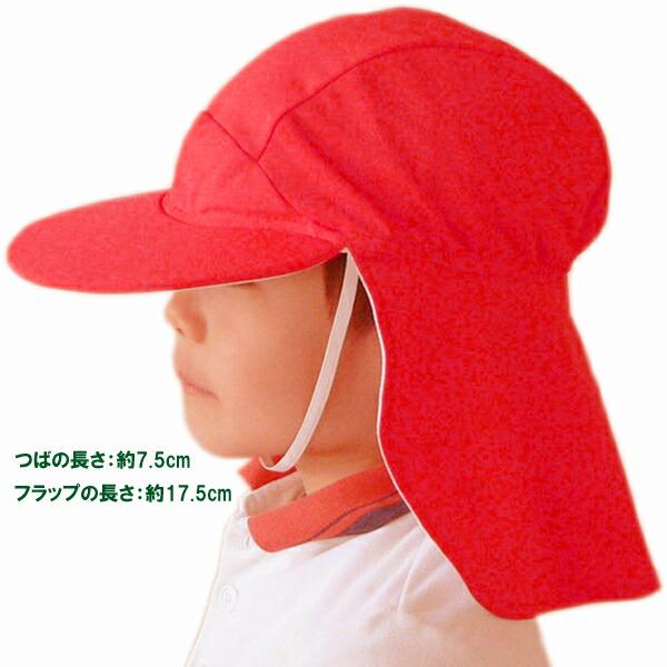 2d56b97a4a982d UVカット 帽子(子供用) KIDS こども <br>- キッズ キャップ(赤白帽子)<BR>※紫外線カット(UVカット)最高値UPF50+ | 帽子, UVカット帽子,キッズ 帽子 | | Sunglobe