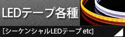 LEDtape
