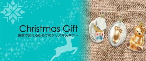 INGE-GLAS 初めてのクリスマスギフトボックス