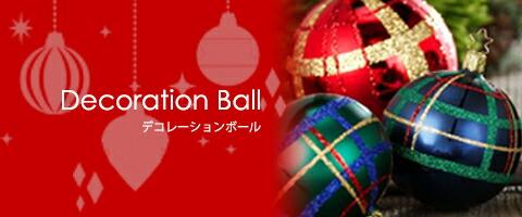 INGE-GLAS デコレーションボール