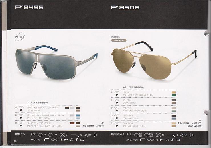 ポルシェデザイン,サングラス,p8496,PORSCHE DESIGN,メンズ,大きめ,Lサイズ