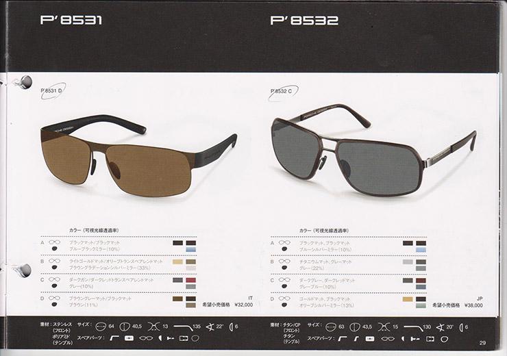 ポルシェ デザイン サングラス p8535 PORSCHE DESIGN A,B