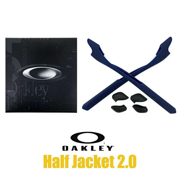 オークリー,ハーフジャケット2.0,イヤーソック,ノーズパッド,交換,キット,パーツ