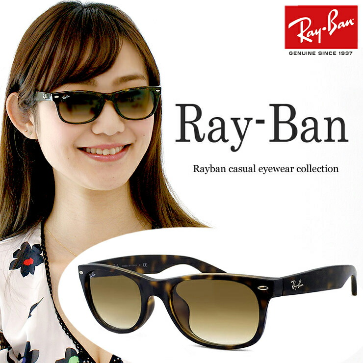 10a2fac5d1dca3 楽天市場】レイバン サングラス Ray-Ban RB2132-F ( 710/51 ) NEW ...