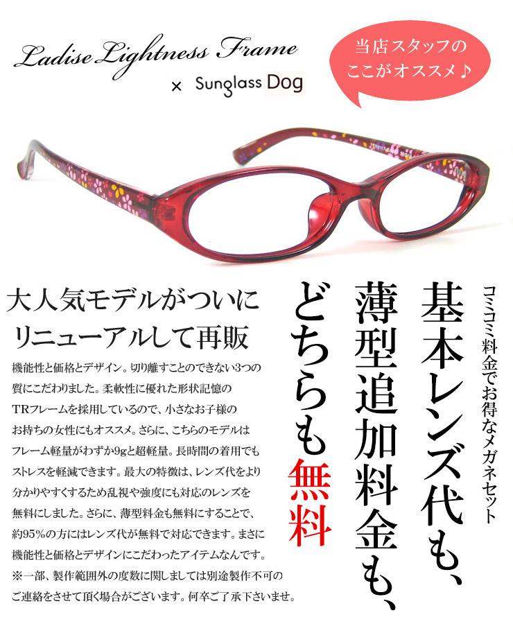 レディース,メガネ,レンズ代無料,眼鏡