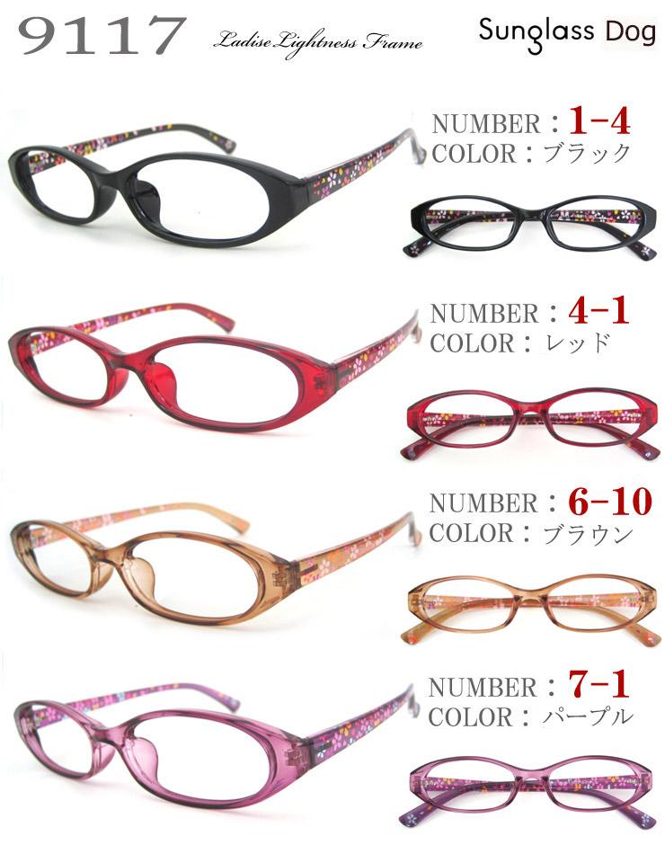 女性用,眼鏡,ブラック,レッド,ブルー,ピンク
