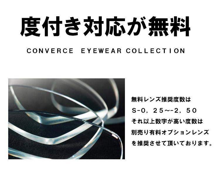 コンバース 眼鏡 ゴーグル CVG001 CONVERSE
