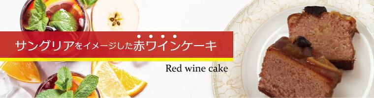 赤ワインケーキ