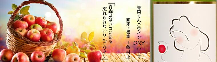 青森りんごワインドライハーフ