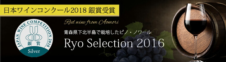 Ryo Selection 2016