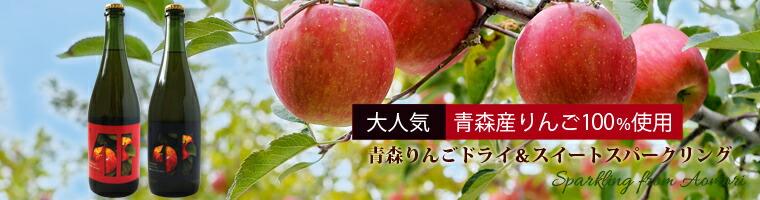 青森りんごスパークリング