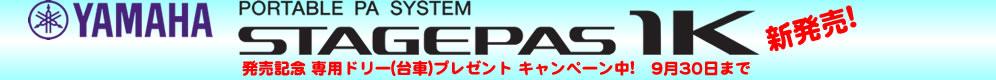 YAMAHA STAGEPAS 1K 発売記念キャンペーン