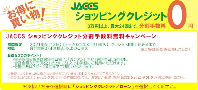 JACCS ショッピングクレジット分割手数料無料キャンペーン