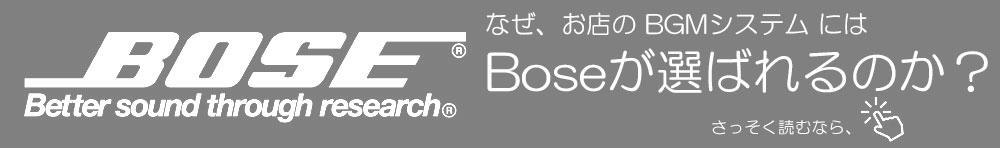 なぜ、お店のBGM システムにはBoseが選ばれるのか?