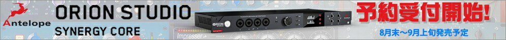 Antelope Audio Orion Studio Synergy Core 予約受付開始