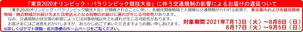 「東京2020オリンピック・パラリンピック競技大会」に伴うお届け遅延